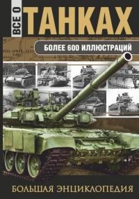 Большая энциклопедия. Все о танках (Каторин Ю.Ф.и др.)