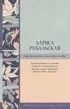 Рубальская Л.А. - Странная женщина Стихи и песни о любви
